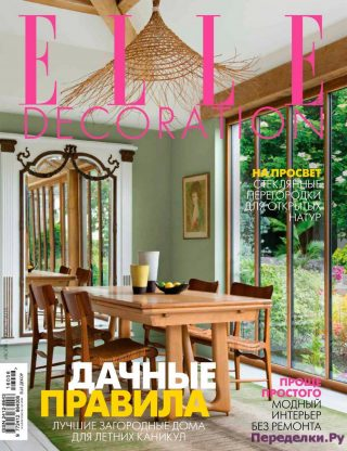 Журнал Elle Decoration 7-8 2016