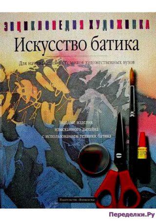 Искусство батика - энциклопедия художника