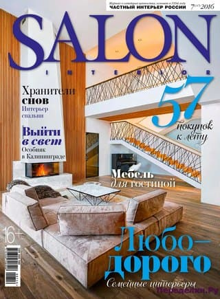 salon interior 7 2016