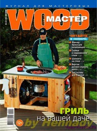 wood master 3 maj iyun 2016