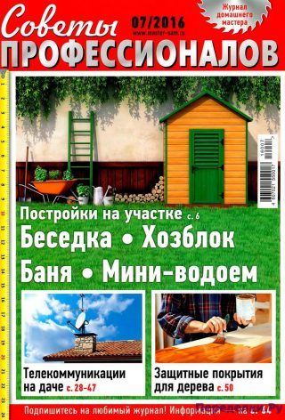 Советы профессионалов 7 2016