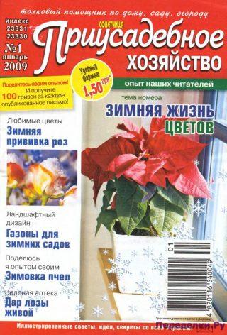 Приусадебное хозяйство 09 1
