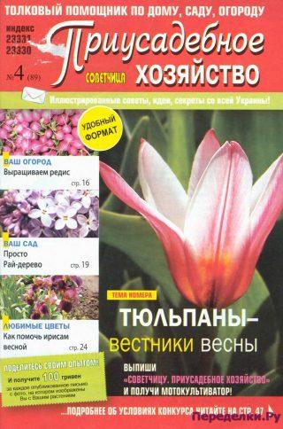 Приусадебное хозяйство 09 4