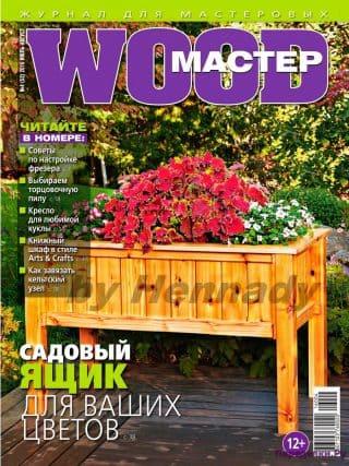 wood master 4 2016