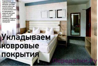 Укладываем ковровые покрытия