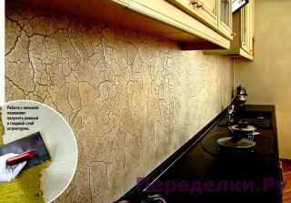 Декоративная штукатурка придайте стене обьем