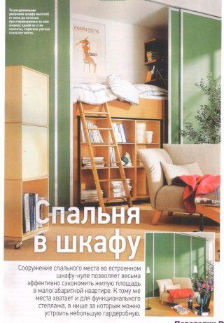 Спальня в шкафу
