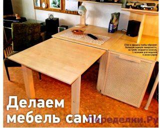 Делаем мебель сами
