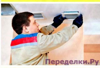 Вентиляционные системы бытового значения
