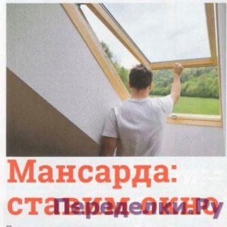 Мансарда ставим окно