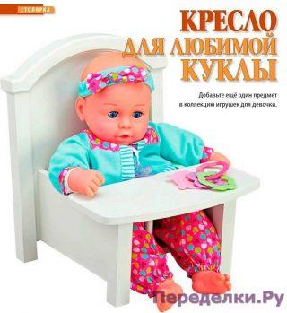 Кресло для любимой куклы
