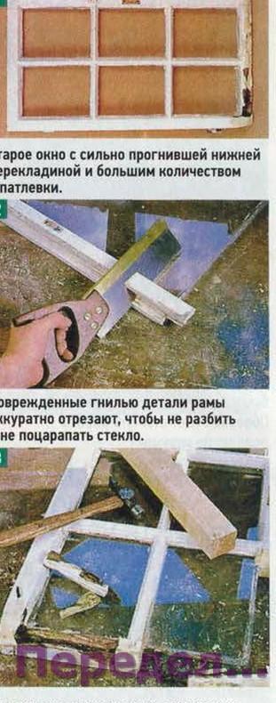 Ремонтируем оконную раму