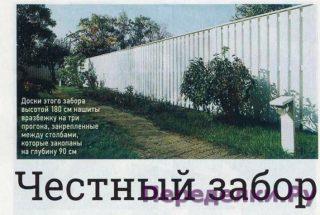 Честный забор