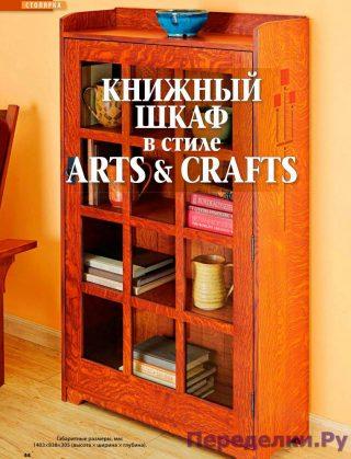 Книжный шкаф в столе arts crafts