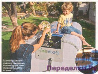 Биогаз мечты сбываются