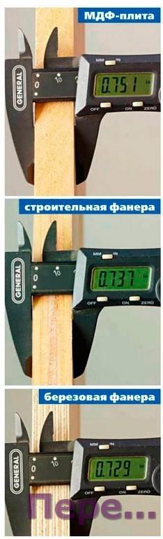 Всегда измеряйте толщину фонеры