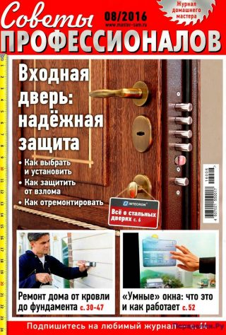 Советы профессионалов 8 2016