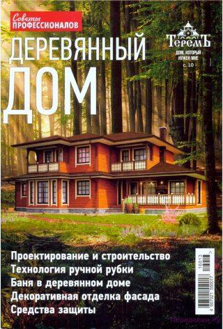 Советы профессионалов спецвыпуск 1 2016