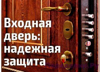 Входная дверь надежная защита