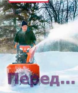 Уборка снега со снегоотбрасывателями