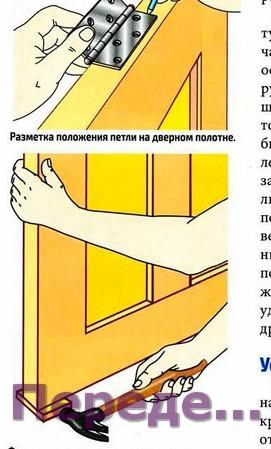 Подгонка и навешивание двери