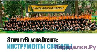 StanleyBlackDecker инструменты свободы