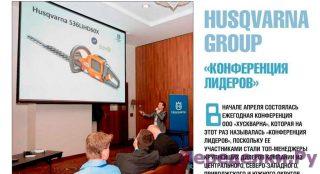 Husqvarna group конференция лидеров
