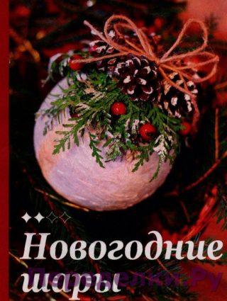 _Новогодние шары