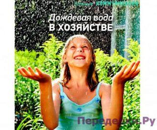 Дождевая вода в хозяйстве
