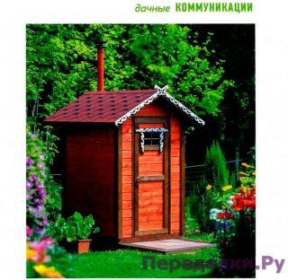Био -туалет по русски