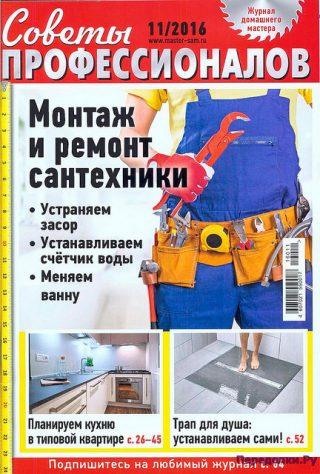 Советы профессионалов 11 2016