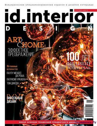 ID Interior Design 9 2016