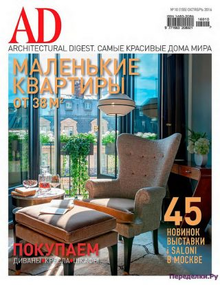 AD Architectural Digest 10 2016