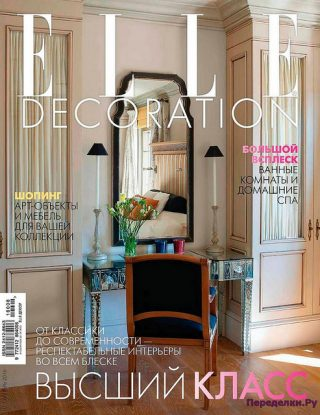 Журнал Elle Decoration 9 2016