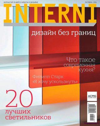 Журнал Interni 10 2016