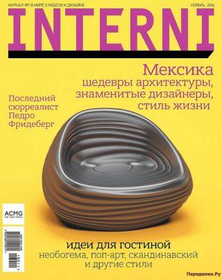 Журнал Interni 11 2016
