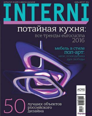 Журнал Interni 7-8 2016