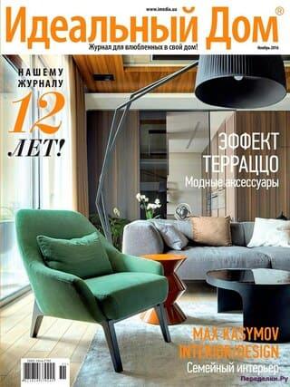 idealnyj dom 11 2016 1