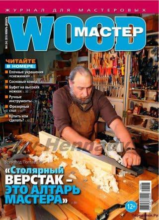 wood master 6 2016