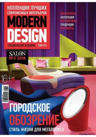 Salon-interior de Luxe Modern Design 3 2016