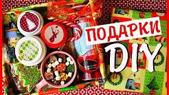ИДЕИ ПОДАРКОВ НА НОВЫЙ ГОД своими руками на бюджете 2017 Новогодний DIY на русском Вкусняшки
