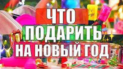 Идеи Подарков НА БЮДЖЕТЕ на НОВЫЙ ГОД 2017 / Что Подарить на НОВЫЙ ГОД /
