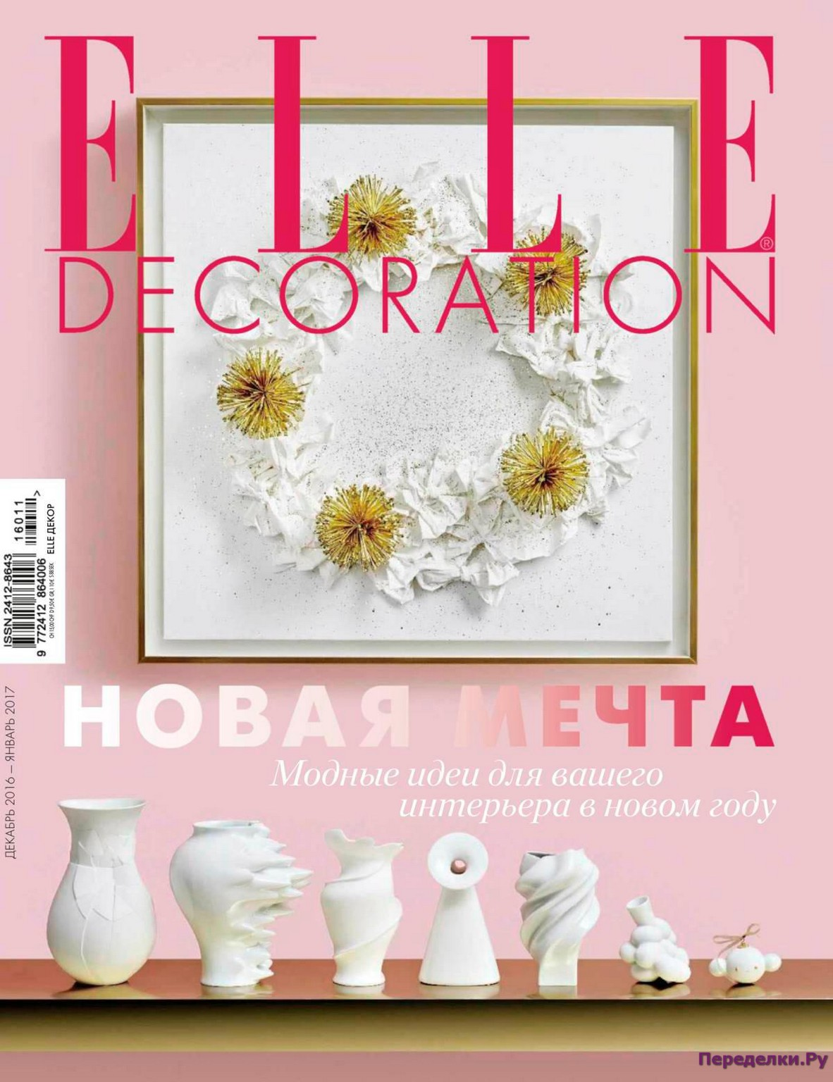 Elle decoration 12-1 2016-2017