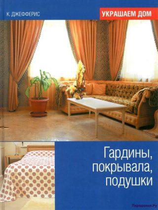 Украшаем дом Гардины покрывала подушки