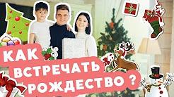 DIY Как праздновать Рождество? Идеи на Новый год!