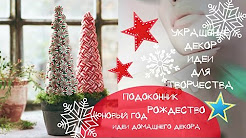 Как Украсить ПОДОКОННИК Новый Год Рождество Идеи Декора Decor Ideas
