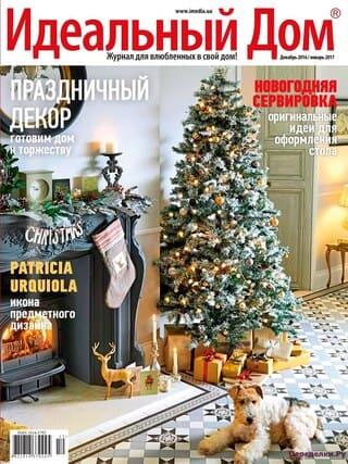 idealnyj dom 12 1 2016 2017