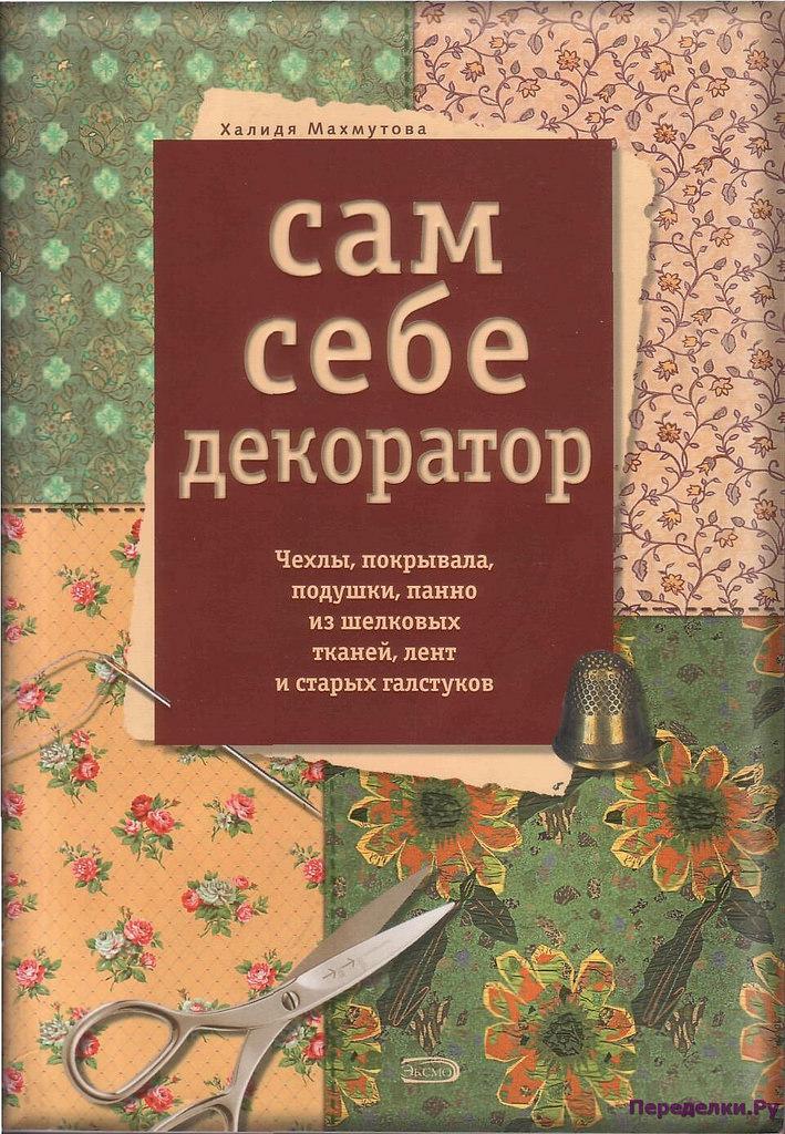 H. Mahmutova. Sam sebe dekorator