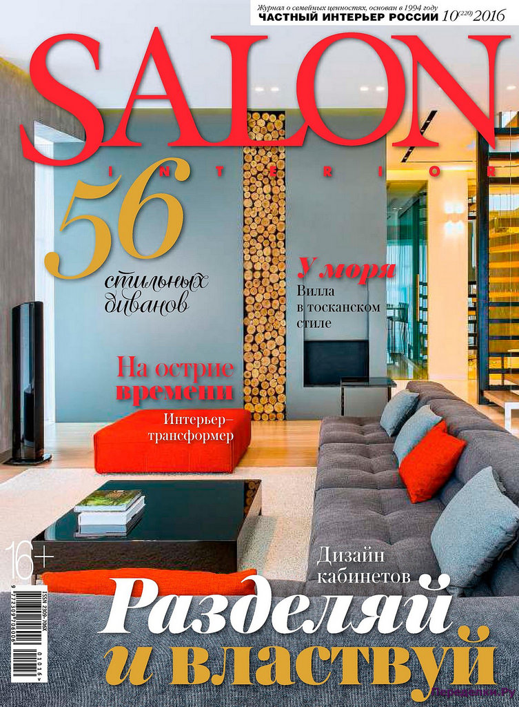 Salon interior 10 2016