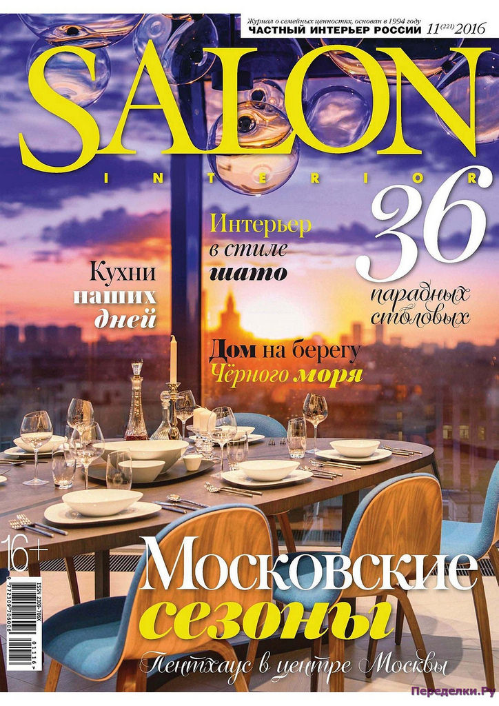 Salon interior 11 2016